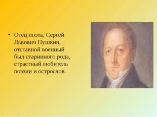 Отец поэта, Сергей Львович Пушкин, отставной военный был старинного рода, стр