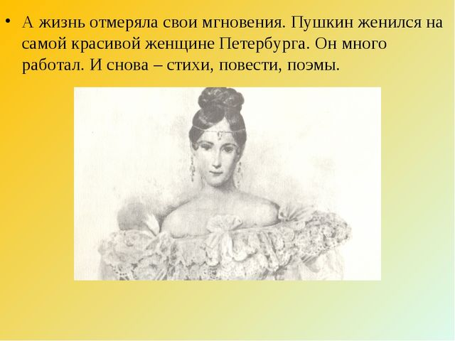 А жизнь отмеряла свои мгновения. Пушкин женился на самой красивой женщине Пет...