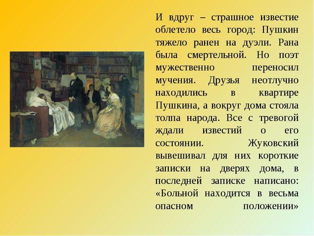 И вдруг – страшное известие облетело весь город: Пушкин тяжело ранен на дуэли...