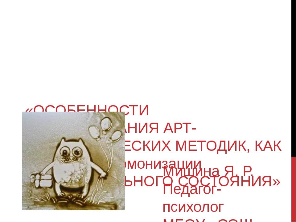 «ОСОБЕННОСТИ ИСПОЛЬЗОВАНИЯ АРТ-ТЕРАПЕВТИЧЕСКИХ МЕТОДИК, КАК СПОСОБА Гармониз...
