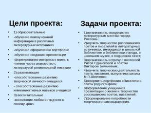 Цели проекта: 1) образовательные -обучение поиску нужной информации в различн