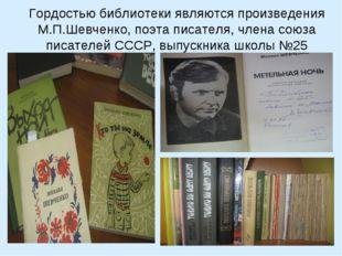 Гордостью библиотеки являются произведения М.П.Шевченко, поэта писателя, член