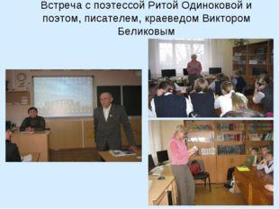 Встреча с поэтессой Ритой Одиноковой и поэтом, писателем, краеведом Виктором