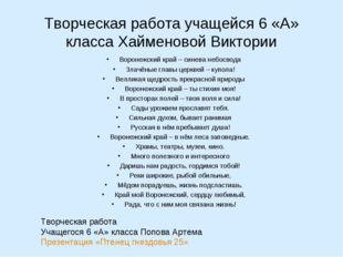Творческая работа учащейся 6 «А» класса Хайменовой Виктории Воронежский край