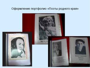 Оформление портфолио «Поэты родного края»