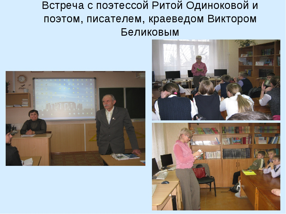 Встреча с поэтессой Ритой Одиноковой и поэтом, писателем, краеведом Виктором...