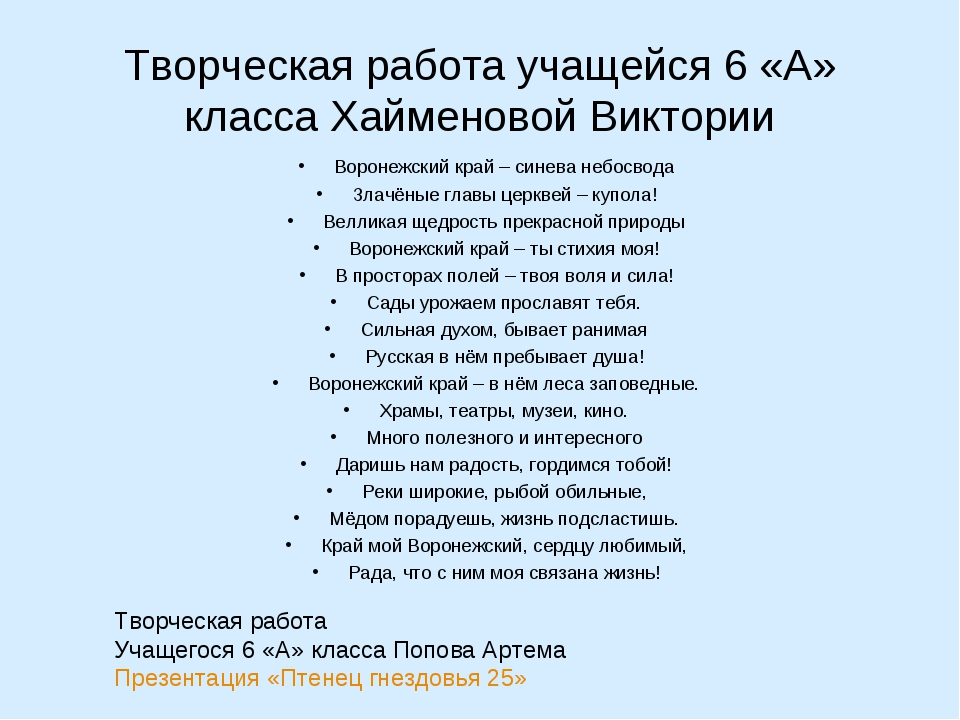 Творческая работа учащейся 6 «А» класса Хайменовой Виктории Воронежский край...