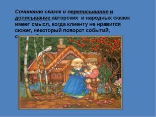 Сочинение сказок и переписывание и дописывание авторских и народных сказок им