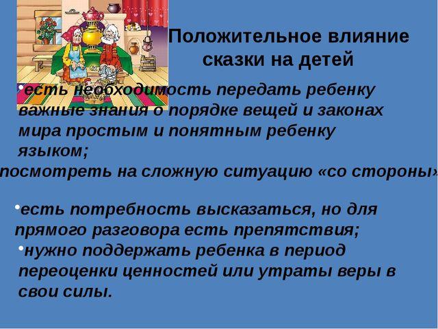 Положительное влияние сказки на детей есть необходимость передать ребенку важ...