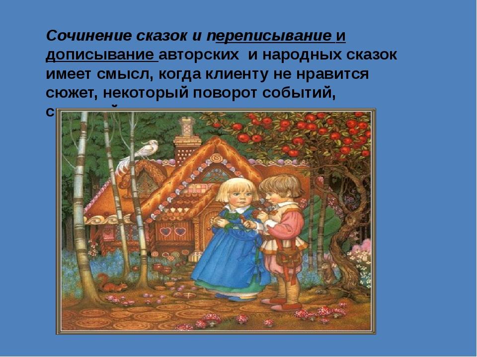 Сочинение сказок и переписывание и дописывание авторских и народных сказок им...