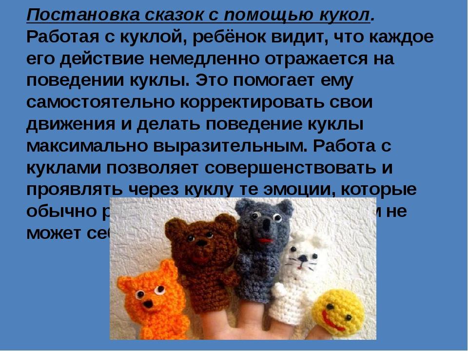 Постановка сказок с помощью кукол. Работая с куклой, ребёнок видит, что каждо...