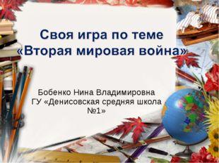 Бобенко Нина Владимировна ГУ «Денисовская средняя школа №1»
