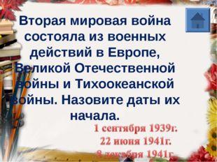 Вторая мировая война состояла из военных действий в Европе, Великой Отечестве