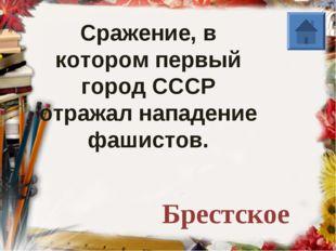 Сражение, в котором первый город СССР отражал нападение фашистов. Брестское