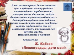 В эти полные тревоги дни из казахского аула в предгорьях Алатау раздался плам
