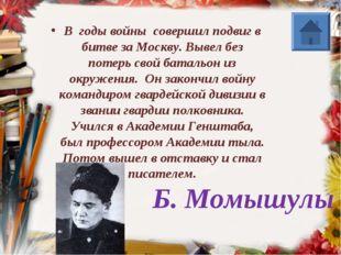 В годы войны совершил подвиг в битве за Москву. Вывел без потерь свой баталь
