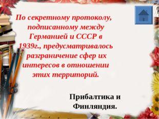 По секретному протоколу, подписанному между Германией и СССР в 1939г., преду