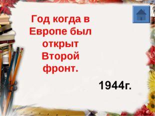 Год когда в Европе был открыт Второй фронт.