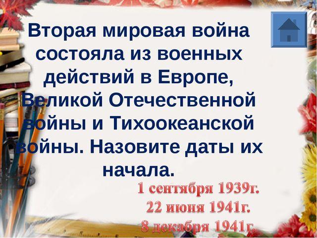Вторая мировая война состояла из военных действий в Европе, Великой Отечестве...