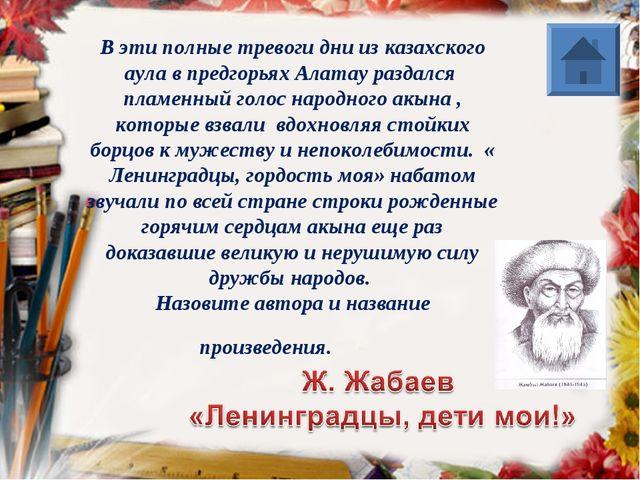 В эти полные тревоги дни из казахского аула в предгорьях Алатау раздался плам...