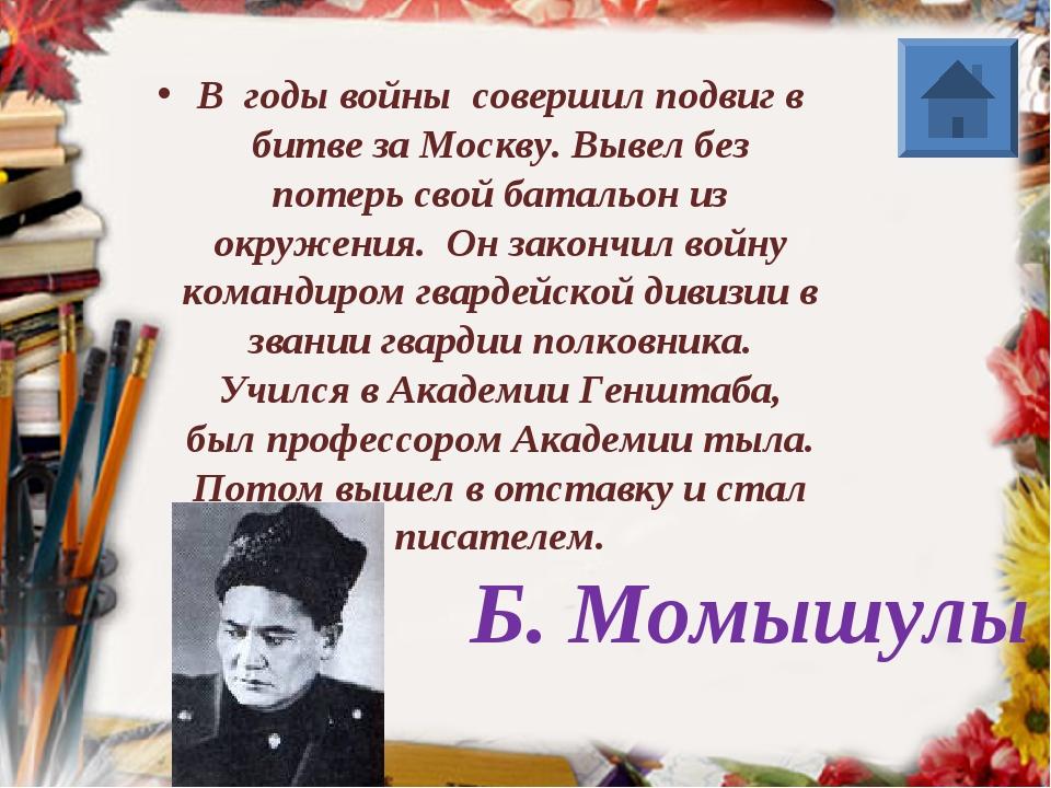 В годы войны совершил подвиг в битве за Москву. Вывел без потерь свой баталь...