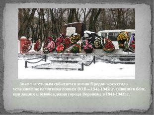 Знаменательным событием в жизни Придонского стало установление памятника вои