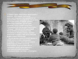 В боевом строю защитников города рядом с воинами - мужчинами героически сраж