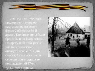 8 августа гитлеровцы предприняли мощное наступление по всему фронту обороны