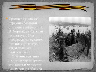 Противнику удалось окружить батальон старшего лейтенанта А. В. Меренкова.