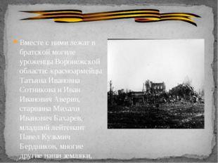 Вместе с ними лежат в братской могиле уроженцы Воронежской области: красноар