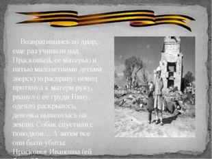 Возвратившись во двор, еще раз учинили над Прасковьей, ее матерью и пятью ма