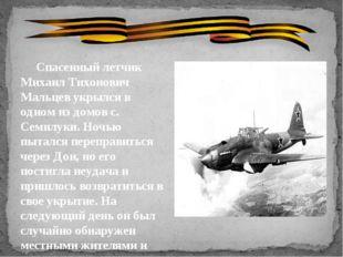 Спасенный летчик Михаил Тихонович Мальцев укрылся в одном из домов с. Семилу