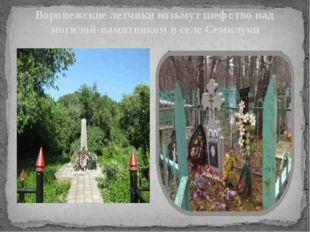 Воронежские летчики возьмут шефство над могилой-памятником в селе Семилуки