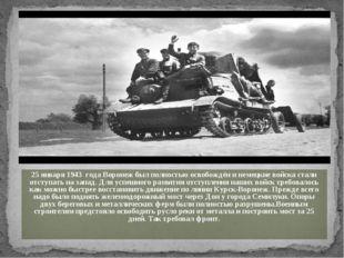 25 января 1943 года Воронеж был полностью освобождён и немецкие войска стали