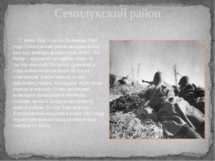 Семилукский район С июля 1942 года по 26 января 1943 года Семилукский район н