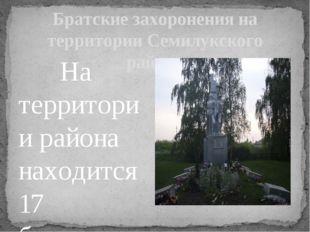 Братские захоронения на территории Семилукского района На территории района н