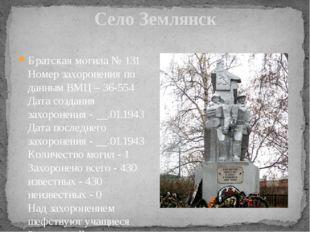 Село Землянск Братская могила № 131 Номер захоронения по данным ВМЦ – 36-554