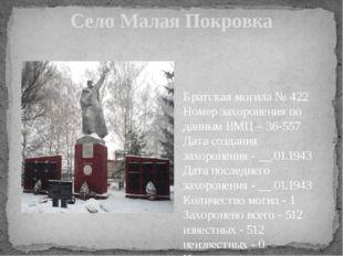 Село Малая Покровка Братская могила № 422 Номер захоронения по данным ВМЦ – 3