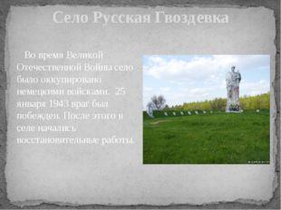 Село Русская Гвоздевка Во время Великой Отечественной Войны село было оккупир