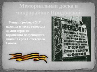 Мемориальная доска в микрорайоне Придонской Улица Крейзера Я.Г. названа в чес