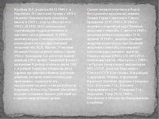 Крейзер Я.Г. родился 04.11.1905 г. в Воронеже. В Советской Армии с 1921 г. О