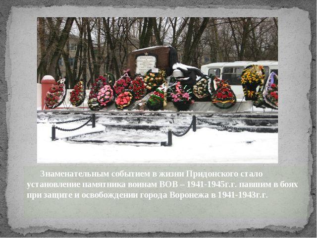 Знаменательным событием в жизни Придонского стало установление памятника вои...