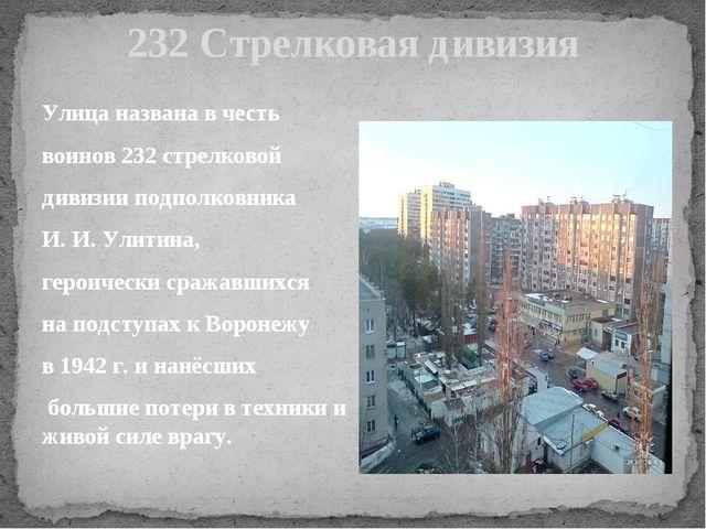 232 Стрелковая дивизия Улицаназванавчесть воинов232стрелковой дивизии...