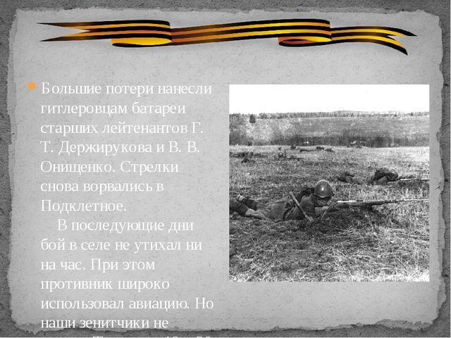 Большие потери нанесли гитлеровцам батареи старших лейтенантов Г. Т. Держиру...