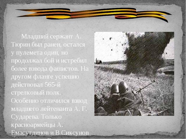 Младший сержант А. Тюрин был ранен, остался у пулемета один, но продолжал бо...