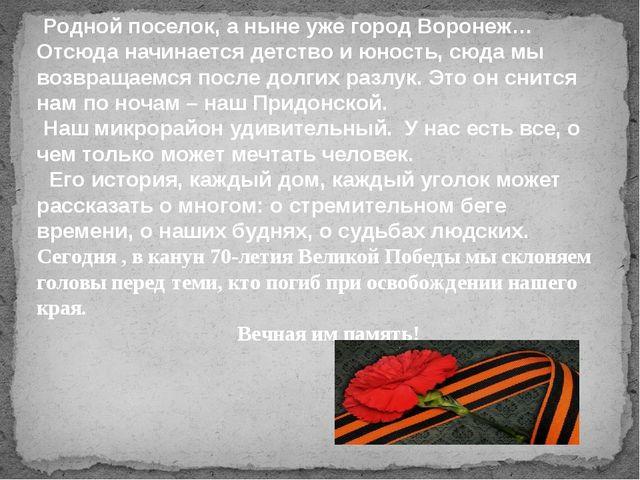 Родной поселок, а ныне уже город Воронеж… Отсюда начинается детство и юность,...