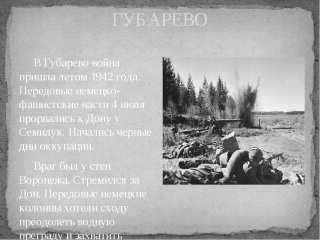 ГУБАРЕВО В Губарево война пришла летом 1942 года. Передовые немецко-фашистски...
