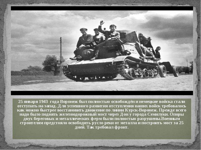 25 января 1943 года Воронеж был полностью освобождён и немецкие войска стали...