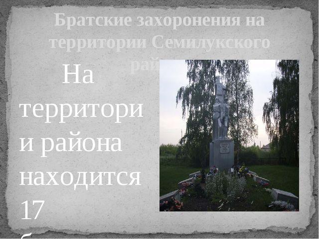 Братские захоронения на территории Семилукского района На территории района н...