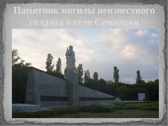 Памятник могилы неизвестного солдата в селе Семилуки